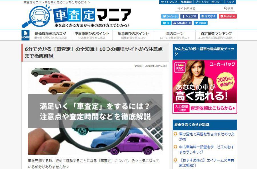 運営サイト「車査定マニア」