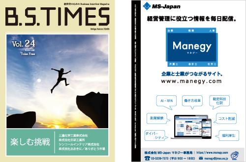 B.S.TIMES Vol.24 2019.9/15発行