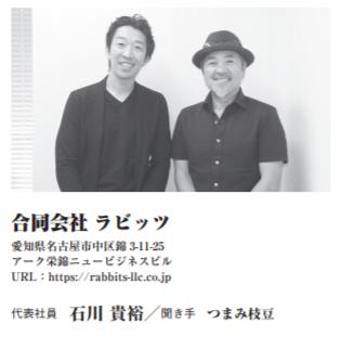 枝豆さんと代表石川が掲載されている写真