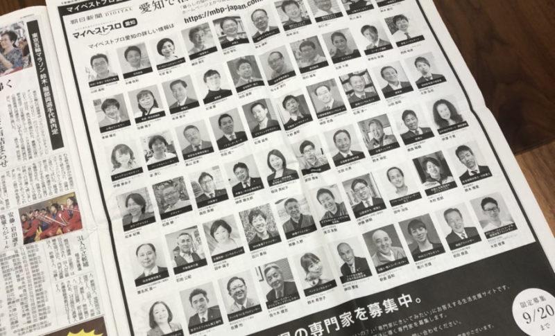 2019年9月16日の朝日新聞
